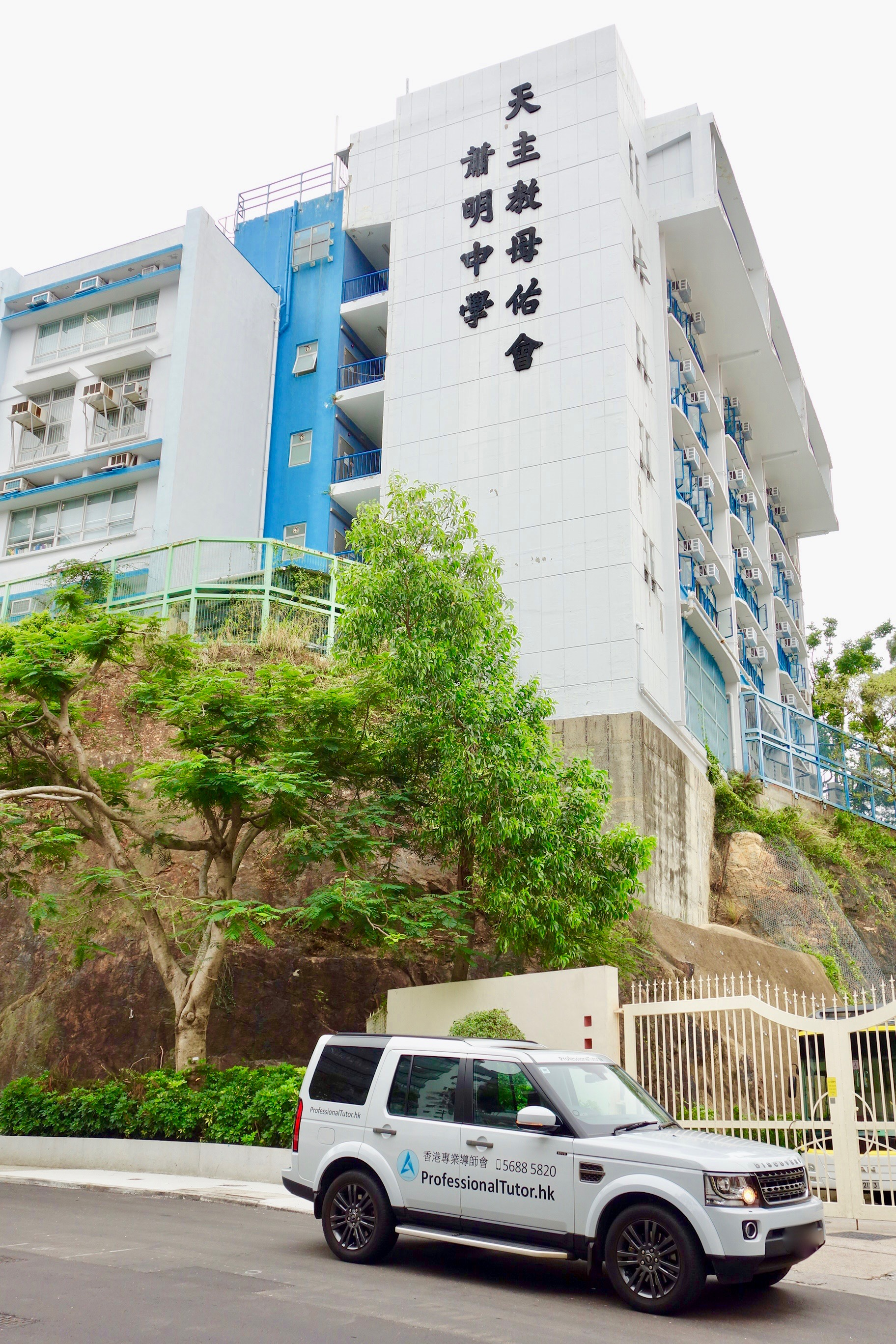 天主教母佑會蕭明中學Daughters of Mary Help of Christians Siu Ming Catholic Secondary School