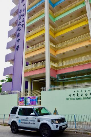 中華傳道會李賢堯紀念中學, CNEC Lee I Yao Memorial Secondary School, 香港專業導師會, ProfessionalTutor.hk, 上門補習, 名校巡禮