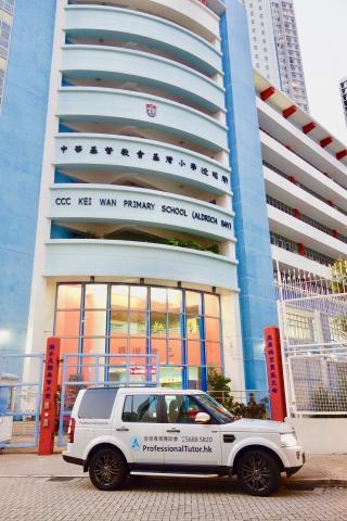 中華基督教會基灣小學(愛蝶灣), C.C.C. Kei Wan Primary School (Aldrich Bay), 香港專業導師會, ProfessionalTutor.hk, 上門補習, 名校巡禮
