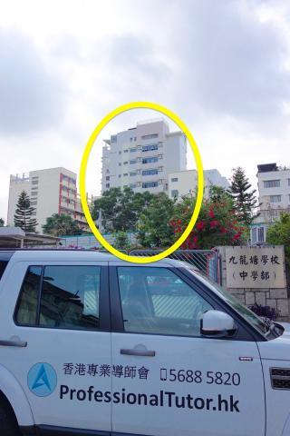 九龍禮賢學校, Kowloon Rhenish School, 香港專業導師會, ProfessionalTutor.hk, 上門補習, 名校巡禮