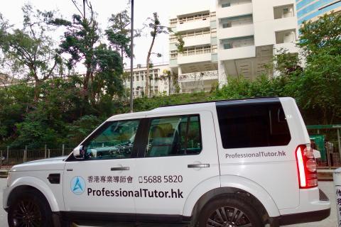 伊利沙伯中學, Queen Elizabeth School, 香港專業導師會, ProfessionalTutor.hk, 上門補習, 名校巡禮