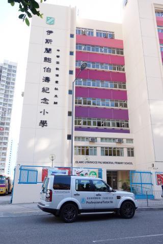 伊斯蘭鮑伯濤紀念小學, Islamic Dharwood Pau Memorial Primary School, 香港專業導師會, ProfessionalTutor.hk, 上門補習, 名校巡禮
