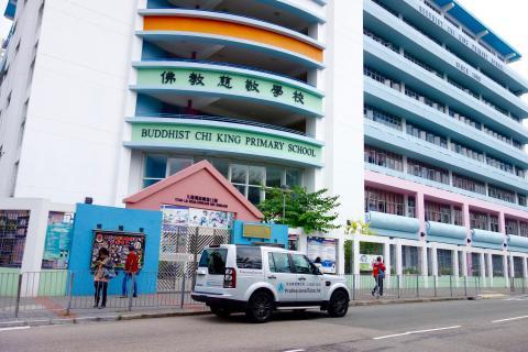 佛教慈敬學校, Buddhist Chi King Primary School, 香港專業導師會, ProfessionalTutor.hk, 上門補習, 名校巡禮