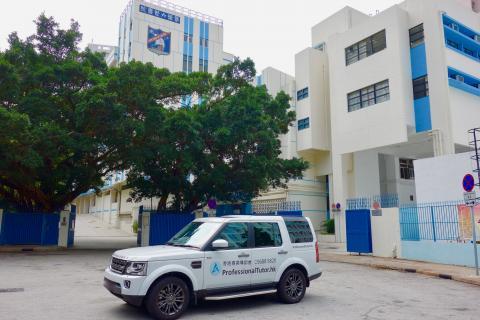 保祿六世書院, Pope Paul VI College, 香港專業導師會, ProfessionalTutor.hk, 上門補習, 名校巡禮