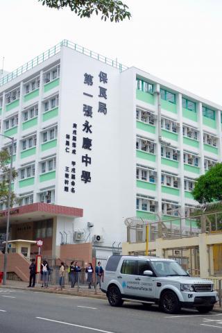 保良局第一張永慶中學, Po Leung Kuk No.1 W.H. Cheung College, 香港專業導師會, ProfessionalTutor.hk, 上門補習, 名校巡禮