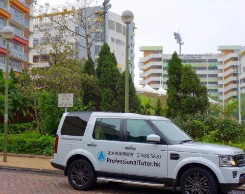 保良局錦泰小學, Po Leung Kuk Grandmont Primary School, 香港專業導師會, ProfessionalTutor.hk, 上門補習, 名校巡禮