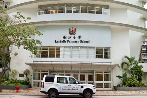 香港專業導師會,professionaltutor.hk,補習社,補習,補習中介,喇沙小學,La Salle Primary School