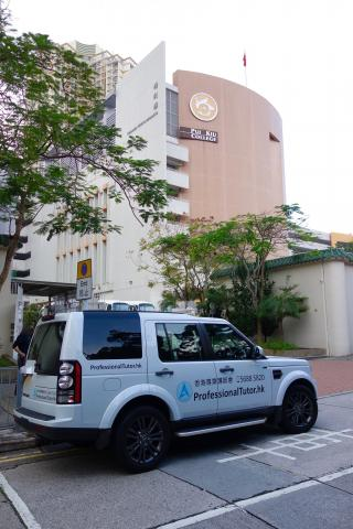 培僑書院, Pui Kiu College, 香港專業導師會, ProfessionalTutor.hk, 上門補習, 名校巡禮