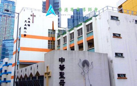 大角嘴天主教小學, Tai Kok Tsui Catholic Primary School, 香港專業導師會, ProfessionalTutor.hk, 上門補習, 名校巡禮