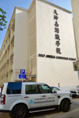 天神嘉諾撒學校, Holy Angels Canossian School, 香港專業導師會, ProfessionalTutor.hk, 上門補習, 名校巡禮