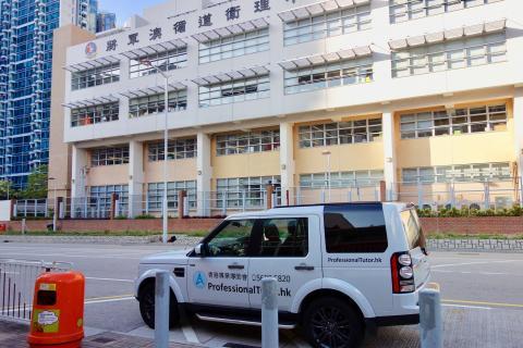 將軍澳循道衛理小學, Tseung Kwan O Methodist Primary School, 香港專業導師會, ProfessionalTutor.hk, 上門補習, 名校巡禮