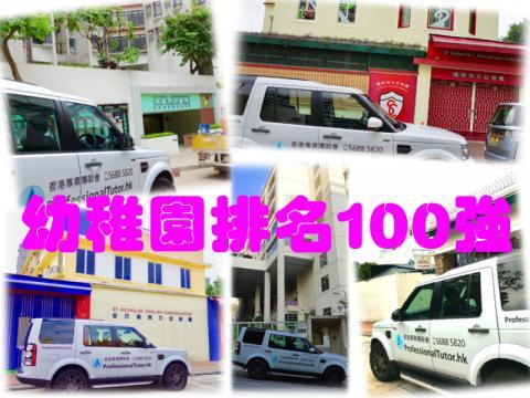 小學排名100強, TOP100 PRIMARY SCHOOLS, 香港專業導師會, ProfessionalTutor.hk, 上門補習, 名校巡禮