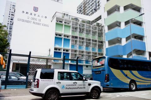 李鄭屋官立小學, Li Cheng Uk Government Primary School, 香港專業導師會, ProfessionalTutor.hk, 上門補習, 名校巡禮