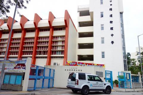 沙田循道衞理中學, Sha Tin Methodist College, 香港專業導師會, ProfessionalTutor.hk, 上門補習, 名校巡禮