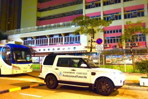 浸信會呂明才小學, Baptist Lui Ming Choi Primary School, 香港專業導師會, ProfessionalTutor.hk, 上門補習, 名校巡禮