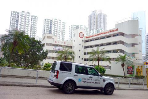 滬江小學, Shanghai Alumni Primary School, 香港專業導師會, ProfessionalTutor.hk, 上門補習, 名校巡禮