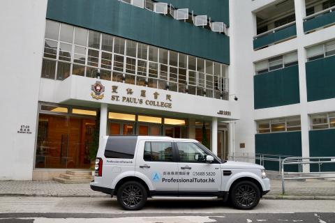 聖保羅書院, St. Paul's College, 香港專業導師會, ProfessionalTutor.hk, 上門補習, 名校巡禮