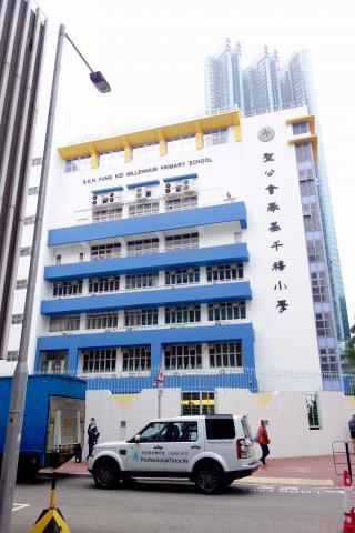 聖公會奉基千禧小學, S.K.H. Fung Kei Millennium Primary School, 香港專業導師會, ProfessionalTutor.hk, 上門補習, 名校巡禮