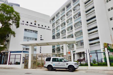 聖公會林護紀念中學, S.K.H. Lam Woo Memorial Secondary School, 香港專業導師會, ProfessionalTutor.hk, 上門補習, 名校巡禮