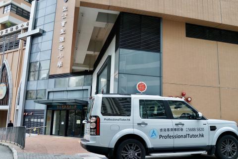 聖公會聖雅各小學, S.K.H. St. James' Primary School, 香港專業導師會, ProfessionalTutor.hk, 上門補習, 名校巡禮