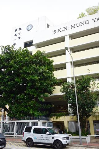 聖公會蒙恩小學S.K.H. Mung Yan Primary School, 香港專業導師會, ProfessionalTutor.hk, 上門補習, 名校巡禮