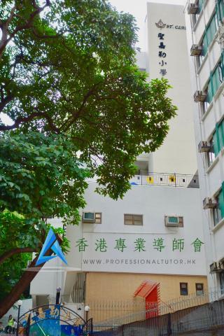 聖嘉勒小學, St. Clare's Primary School, 香港專業導師會, ProfessionalTutor.hk, 上門補習, 名校巡禮