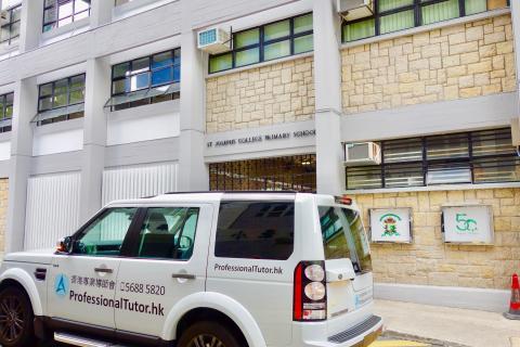 聖若瑟小學, St. Joseph's Primary School, 香港專業導師會, ProfessionalTutor.hk, 上門補習, 名校巡禮