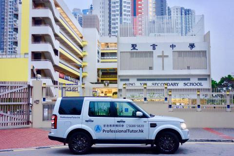 聖言中學, Sing Yin Secondary School, 香港專業導師會, ProfessionalTutor.hk, 上門補習, 名校巡禮