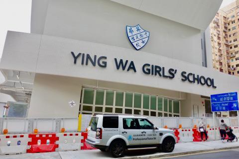 英華女學校, Ying Wa Girls' School, 香港專業導師會, ProfessionalTutor.hk, 上門補習, 名校巡禮