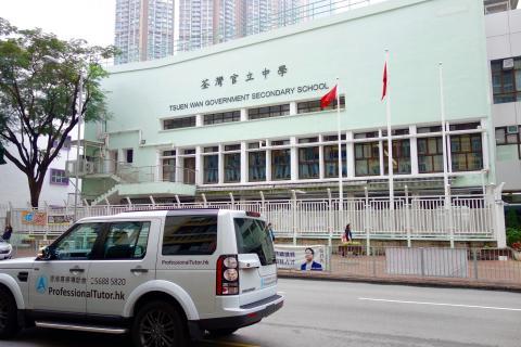 荃灣官立中學, Tsuen Wan Government Secondary Schoole, 香港專業導師會, ProfessionalTutor.hk, 上門補習, 名校巡禮