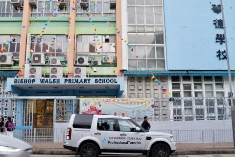 華德學校, Bishop Walsh Primary School, 香港專業導師會, ProfessionalTutor.hk, 上門補習, 名校巡禮