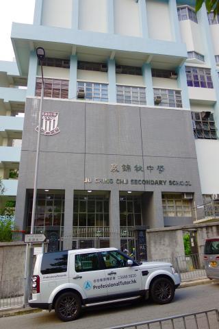 裘錦秋中學(葵涌), Ju Ching Chu Secondary School (Kwai Chung), 香港專業導師會, ProfessionalTutor.hk, 上門補習, 名校巡禮