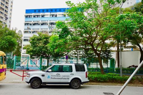 香港九龍塘基督教中華宣道會陳瑞芝紀念中學, Christian Alliance S. C. Chan Memorial College, 香港專業導師會, ProfessionalTutor.hk, 上門補習, 名校巡禮