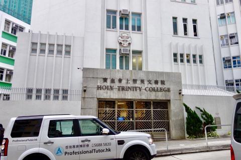 寶血會上智英文書院Holy Trinity College,香港專業導師會,ProfessionalTutor.hk,上門補習,名校巡禮