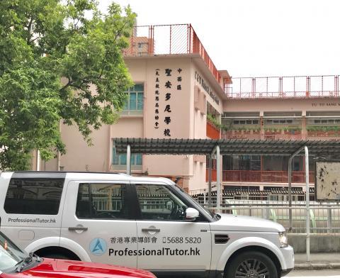 中西區聖安多尼學校, Central & Western District St. Anthony's School, 香港專業導師會, ProfessionalTutor.hk, 上門補習, 名校巡禮