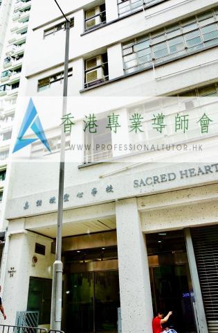 嘉諾撒聖心學校, Sacred Heart Canossian School,香港專業導師會,ProfessionalTutor.hk,上門補習,名校巡禮