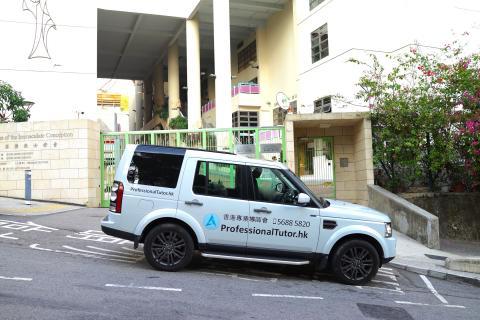 德望小學暨幼稚園 Good Hope Primary School cum Kindergarten,香港專業導師會,ProfessionalTutor.hk,上門補習,名校巡禮