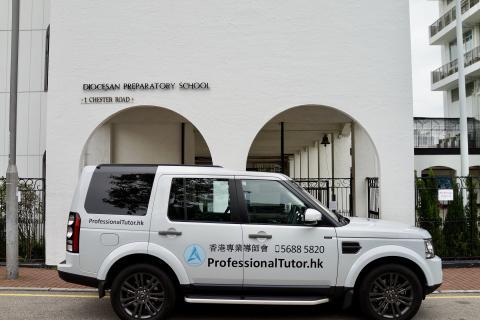 拔萃小學 Diocesan Preparatory School,香港專業導師會,ProfessionalTutor.hk,上門補習,名校巡禮