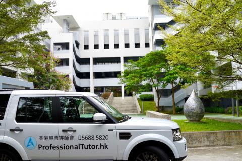 拔萃男書院附屬小學 Diocesan Boys' School Primary Division,香港專業導師會,ProfessionalTutor.hk,上門補習,名校巡禮