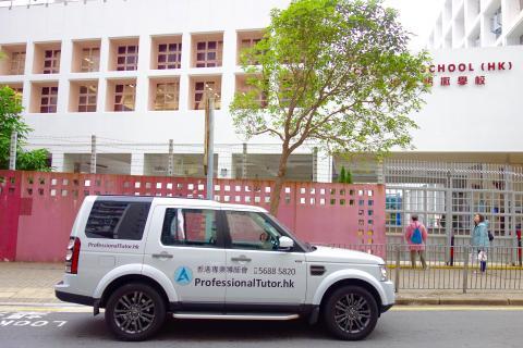 香港嘉諾撒學校, Canossa School (Hong Kong), 香港專業導師會, ProfessionalTutor.hk, 上門補習, 名校巡禮