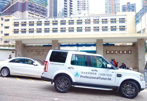 香港真光中學, True Light Middle School of Hong Kong, 香港專業導師會, ProfessionalTutor.hk, 上門補習, 名校巡禮