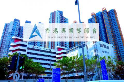 馬頭涌官立小學(紅磡灣) Ma Tau Chung Government Primary School (Hung Hom Bay),香港專業導師會,ProfessionalTutor.hk,上門補習,名校巡禮