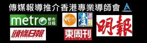 傳媒報導推介香港專業導師會