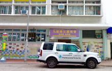 九龍婦女福利會幼稚園, Kowloon Women's Welfare Club Nursery School, 香港專業導師會, ProfessionalTutor.hk, 上門補習, 名校巡禮