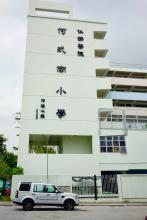仁濟醫院何式南小學, Y.C.H. Ho Sik Nam Primary School, 香港專業導師會, ProfessionalTutor.hk, 上門補習, 名校巡禮