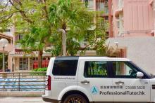 仁濟醫院董伯英幼稚園, Yan Chai Hospital Tung Pak Ying Kindergarten, 香港專業導師會, ProfessionalTutor.hk, 上門補習, 名校巡禮