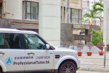 嘉諾撒聖心幼稚園, Sacred Heart Canossian Kindergarten, 香港專業導師會, ProfessionalTutor.hk, 上門補習, 名校巡禮