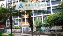 坪石天主教小學, Ping Shek Estate Catholic Primary School, 香港專業導師會, ProfessionalTutor.hk, 上門補習, 名校巡禮