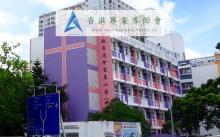 基督教宣道會宣基小學(坪石), Christian & Missionary Alliance Sun Kei Primary School (Ping Shek), 香港專業導師會, ProfessionalTutor.hk, 上門補習, 名校巡禮