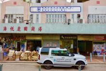 康傑中英文幼稚園(青衣), Good Health Anglo-Chinese Kindergarten (Tsing Yi), 香港專業導師會, ProfessionalTutor.hk, 上門補習, 名校巡禮